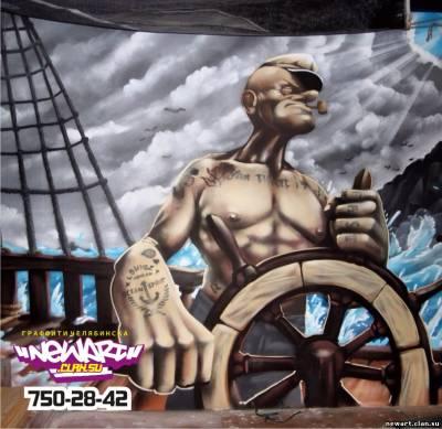 граффити челябинск